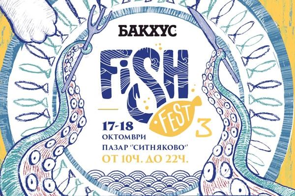Бакхус FISH FEST 3