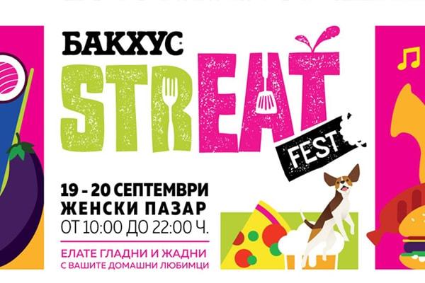 Бакхус STREAT FEST