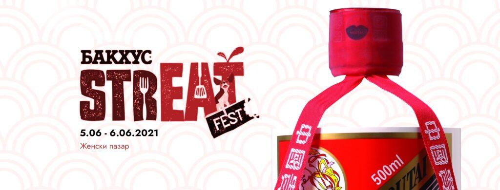 Бакхус STREAT FEST 2021