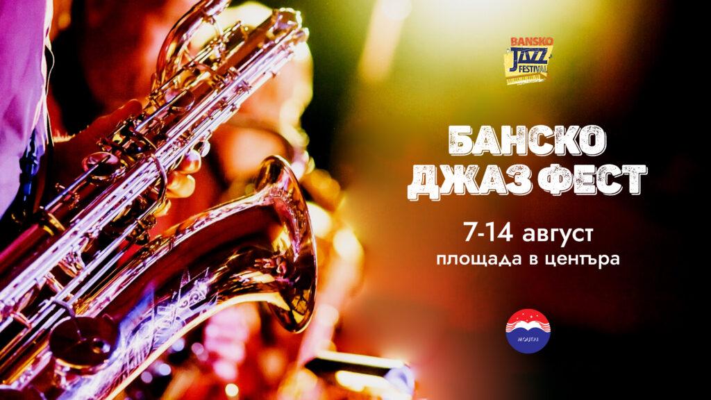 Jazz Fest Bansko